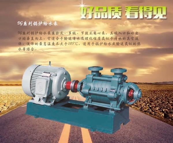 DG系列锅炉给水泵