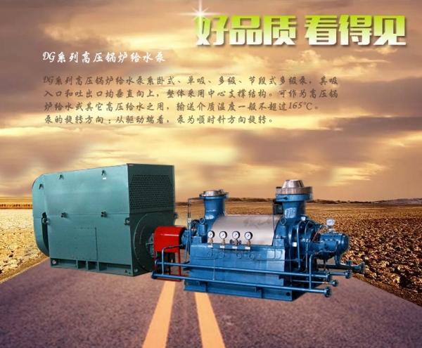浙江DG系列高压锅炉给水泵