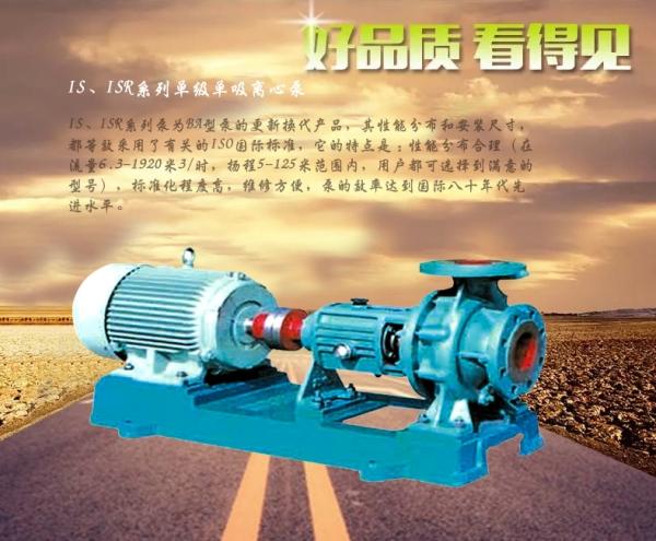 湖南IS、ISR系列单级单吸乐虎国际网址