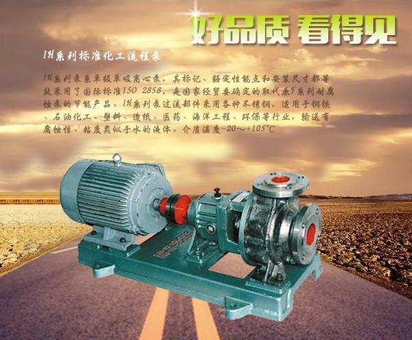 IH系列标准化工流程泵