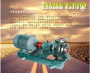 浙江IH系列标准化工流程泵