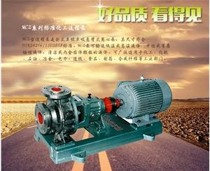 浙江MCZ系列标准化工流程泵